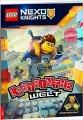 LEGO®Nexo Knights™ Labyrinthe Welt